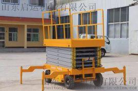 启运 电动升降机 移动剪叉式升降机 高空作业升降平台