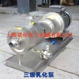 厂家直销 三级乳化泵 高剪切乳化泵 管线式乳化泵 均质乳化泵