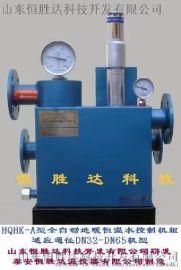 HSD一A(B)型全自动冷热水混合恒温控制器