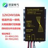 太陽能控制器恆流一體機12v24v太陽能路燈控制器
