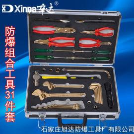 辛达防爆组合套装工具31件套,铜合金防爆工具