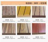 河南電影院隔音材料河南廠家中音木質吸音板成份分析
