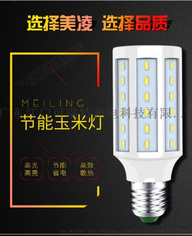 美凌厂家自营LED玉米灯-节能灯