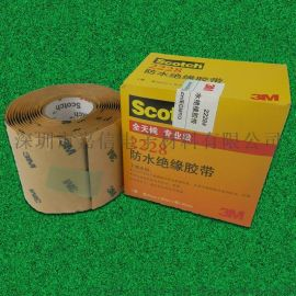 供应3M2228防水绝缘胶带 修复密封胶泥 耐高温高压线缆专用电工胶布