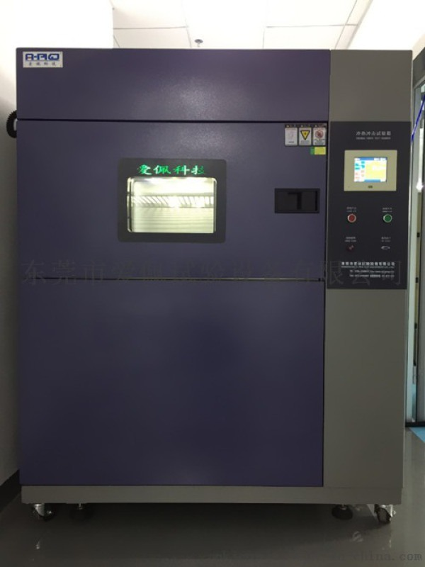 性能稳定冷热冲击试验箱,冷热冲击试验箱供应商