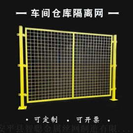 仓库货房防锈栅栏围网 车间活动隔断钢丝网