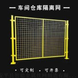倉庫貨房防鏽柵欄圍網 車間活動隔斷鋼絲網