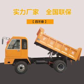 四不像低速载货车 柴油动力翻斗车 工程运输四不像车