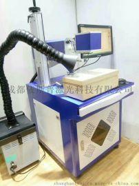 成都摩托车配件激光刻字机、成都配件编号激光打标机、厂家直销
