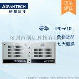 工控主机研华IPC-610L原装全新研华工控机正品