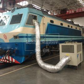 船舱内电焊降温空调 火车检修送风空调 管道送风空调