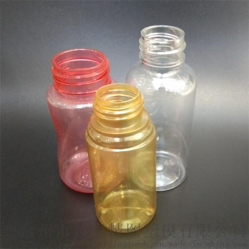 香水瓶 PETG塑料瓶 小容量塑料瓶 加厚塑料瓶
