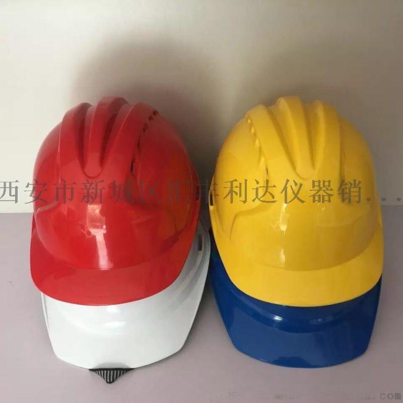 西安哪里有卖ABS安全帽,玻璃钢安全帽