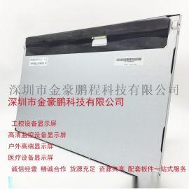长期供应友达/AUO全新原厂原包A规21.5寸液晶显示屏T215HVN01.1