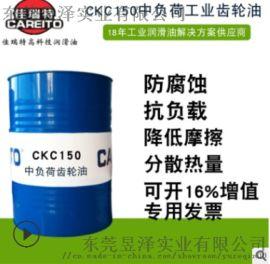 机械齿轮油CKC150中负荷工业齿轮油佳瑞特润滑油
