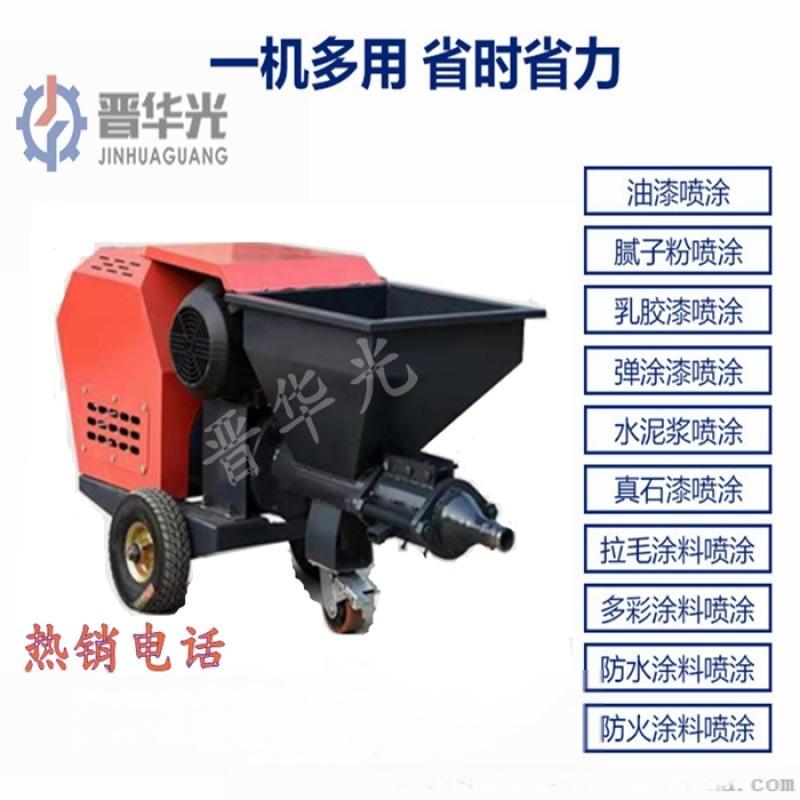 新款砂浆喷涂机吉林双缸柱塞式喷涂机厂家供应