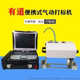 气动打标机 汽车大梁 发动机车架号打码机 便携式气动打标机