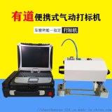 氣動打標機 汽車大樑 發動機車架號打碼機 便攜式氣動打標機