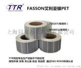 TTR同友厂家生产FASSON艾利亚银PET72826T
