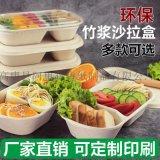 一次性紙漿環保可降解餐盒輕食沙拉盒**外賣快餐盒