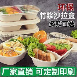一次性纸浆环保可降解餐盒轻食沙拉盒瘦身外卖快餐盒