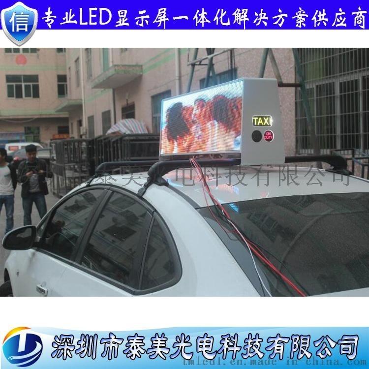 全彩车顶屏 车载LED电子屏 出租车显示屏的士