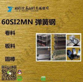 厂家批发60Si2Mn高耐磨弹簧钢板 60Si2Mn淬火弹簧钢带