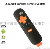 2.4G遥控器网络机顶盒智能电视 电脑影音安卓 IOS小米万能遥控器