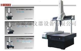 供应西安力德FIY系列数控三坐标测量机 三次元测量机