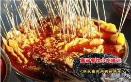 川味小火锅串串培训 麻辣烫配方配料 特色干锅烧烤培训