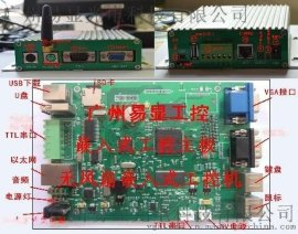 工業計算機,一體化計算機,嵌入式計算機,無風扇計算機,工控計算機
