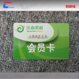 PVC材质会员卡,复旦F08芯片卡,印刷磁卡,贵宾卡专业