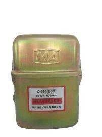 ZH45(B)隔绝式化学氧自救器