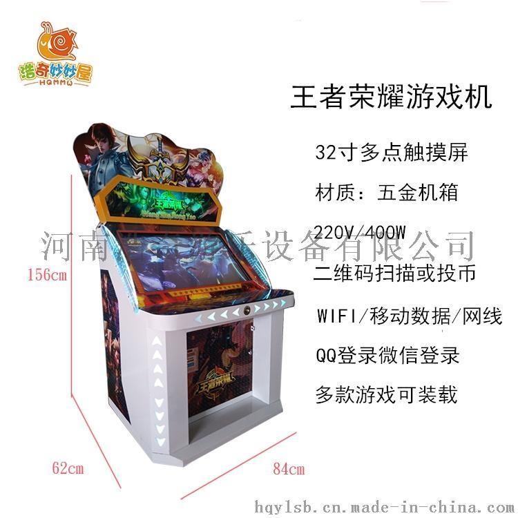 大型遊樂電玩兒童遊藝  榮耀排位者英雄開黑遊戲機