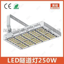 250W隧道灯 大功率LED防爆投射灯 户外公路隧道停车场照明投光灯50W100W150W200W300W