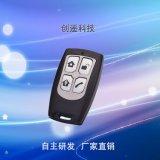 遥尔泰供应YET005小巧型433M学习码调幅无线遥控器