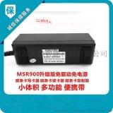 低價供應MSR900S寫卡器 升級版免驅免外接電源迷你寫卡一體機