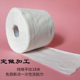 全棉平纹一次性洁面柔巾卷 无纺布