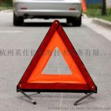 三角定位警示牌E-mark认证,汽车停靠警示牌E-mark认证