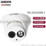 西安海康威视HIKVISION DS2CD3310DI 130万高清监控摄像头夜视红外