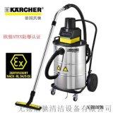 KARCHER防爆吸塵器,進口防爆吸塵器