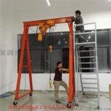 生产销售 1吨龙门架 全电动龙门吊5吨 2吨3吨简易移动龙门架