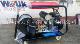沃力克管道高压清洗机室外柴油驱动高压水管道疏通机