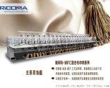 【RICOMA瑞珂瑪繡花機】美資品牌 MFC型號全伺服高速高配混合毛巾繡