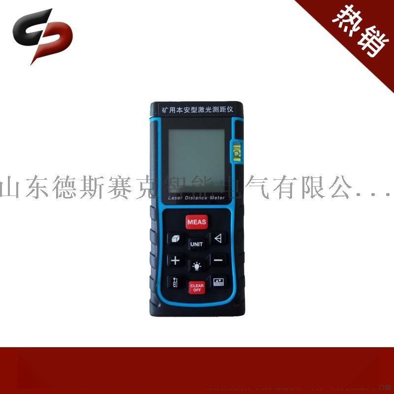 矿用测距仪本安型激光煤安认证YHJ-200J