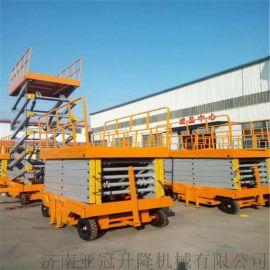 移动式升降机6/8/10/12/14/16米高空作业车剪叉电动液压平台货梯