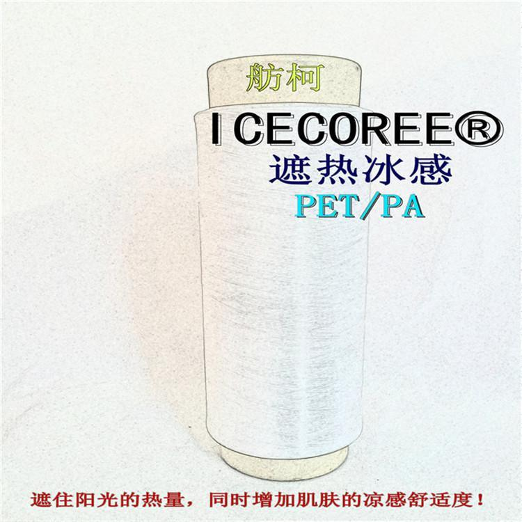 ICECOREE 遮熱冰感、冰酷革命、多效功能結合