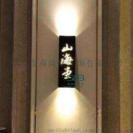仿云石壁灯新中式不锈钢壁灯刻字现代简约双头射灯外墙挂灯户外防水