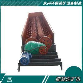 槽式双螺旋式洗砂机 大颗粒黏土洗石机 矿用螺旋洗矿机