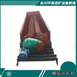 槽式雙螺旋式洗砂機 大顆粒黏土洗石機 礦用螺旋洗礦機